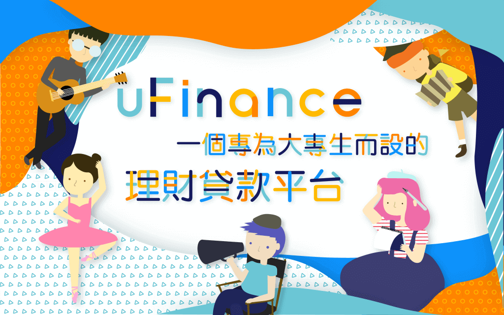 ufinance-cover-pic