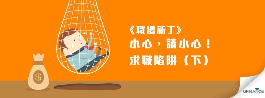 職場新丁 - 4招秘技防求職陷阱 cover-pics