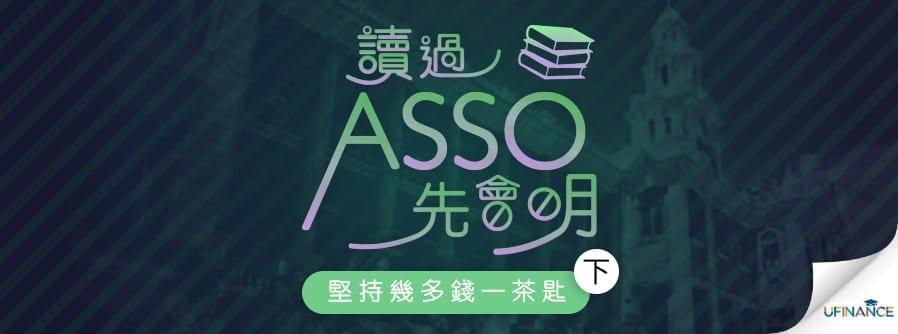 讀過ASSO先會明:堅持幾多錢一茶匙(下)
