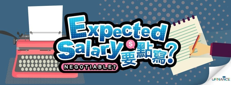 Expected salary要點寫?Negotiable? cover-pics