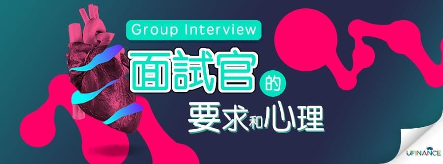 Group Interview中面試官的要求和心理 cover-pics
