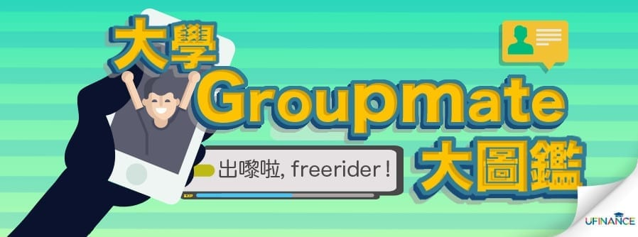 group project group mate 圖鑑 cover
