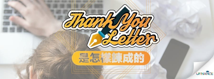 Thank you Letter是怎樣鍊成的 cover-pics