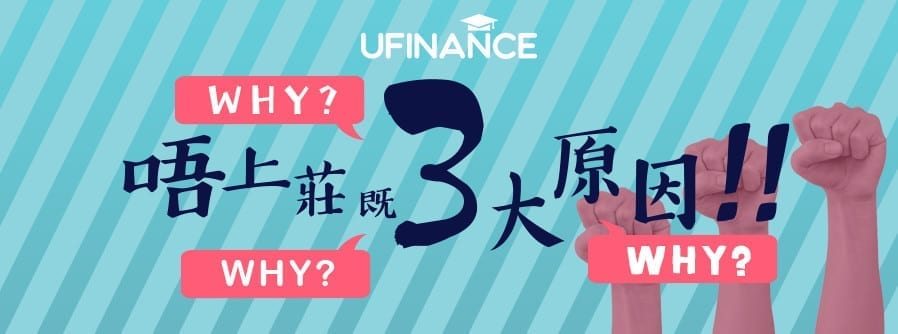 【大學五件事】點解唔上莊?三大原因! cover-pics