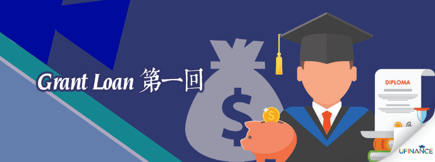 Grant Loan 第一回 cover-img