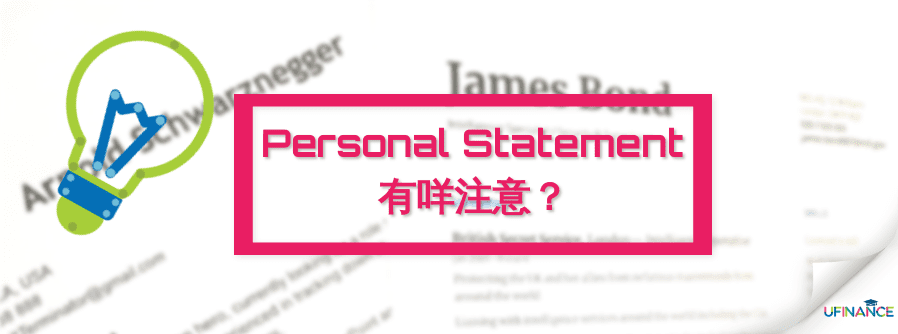 Personal Statement 有咩注意? cover-img