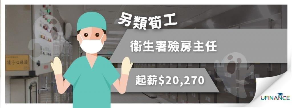 【另類筍工】衞生署殮房主任-起薪$20,270(2018年12月20日截止報名)