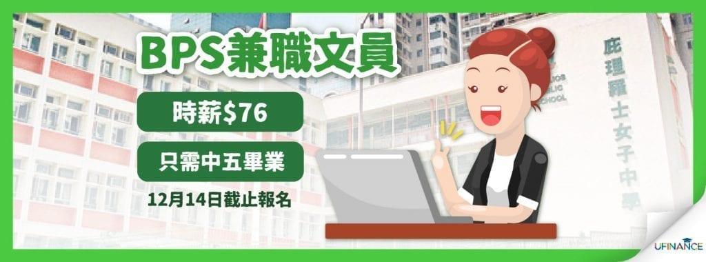 【政府工】中學兼職文員-時薪$76(2018年12月14日截止報名) cover-img