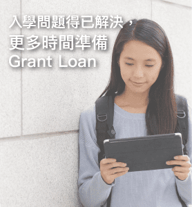 Grant-loan-story-share