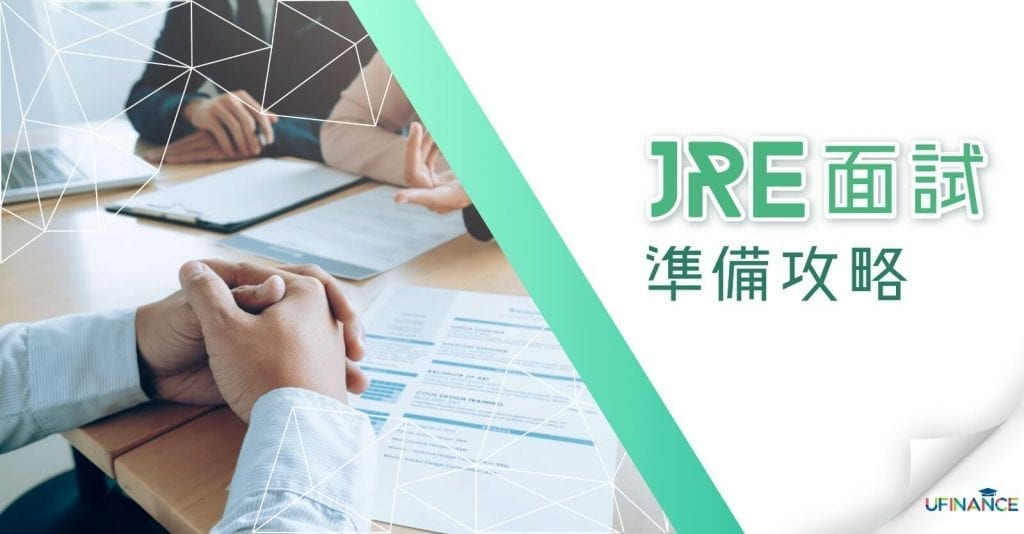 JRE面試準備攻略 cover-img