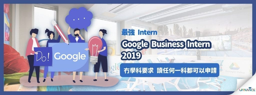 【最強Intern】Google Business Intern 2019 成為人生贏家