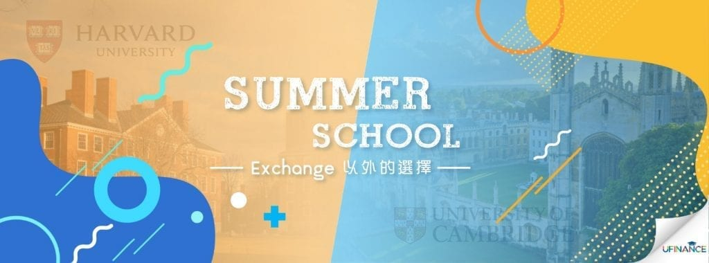 Summer School - Exchange以外的選擇