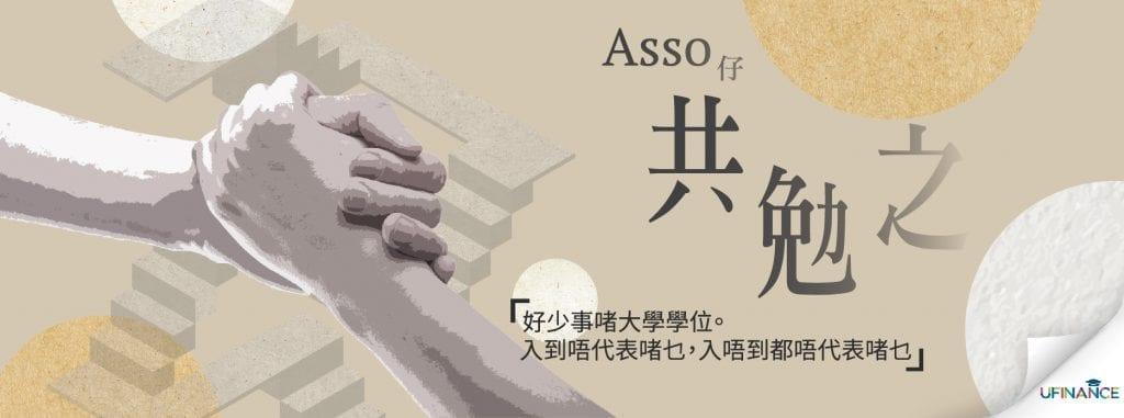 【Asso仔,共勉之】- 「好少事啫大學學位。入到唔代表啲乜,入唔到都唔代表啲乜」