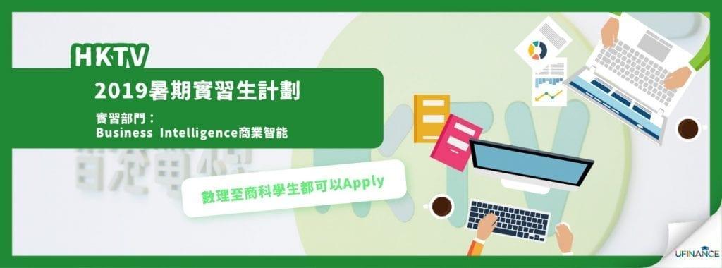 【對數學有興趣嘅注意!】HKTV 2019暑期實習生計劃.