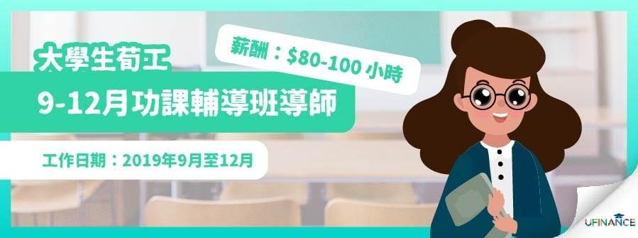 【大學生荀工】9-12月功課輔導班導師(薪酬:$80-100/小時 )