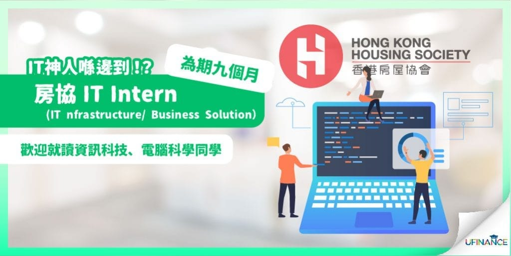 【IT神人喺邊到!?】房協 IT Intern (IT Infrastruture/ Business Solution)(為期九個月)