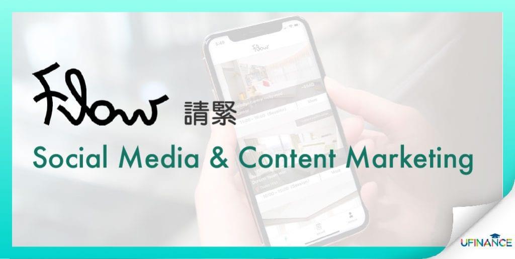 【Internship】Flow - Social Media & Content Marketing