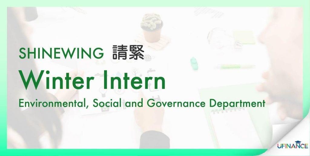 【Winter Intern】SHINEWING Environmental, Social and Governance Department