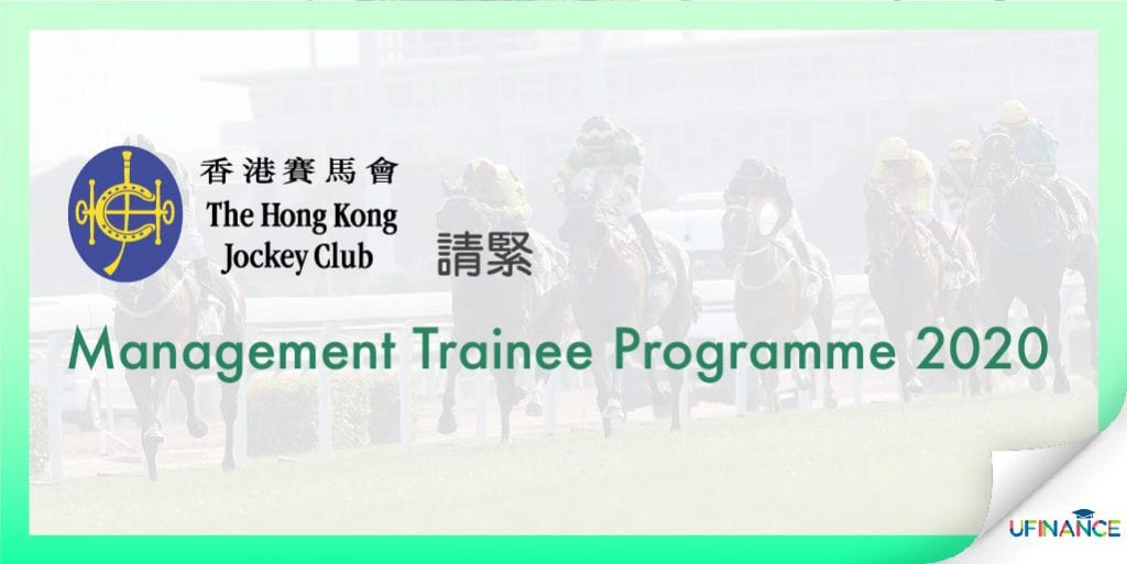 【賽馬會請人】HKJC Management Trainee Programme 2020-02