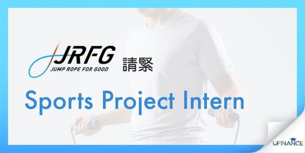 【體育世界】JRFG Sports Project Intern