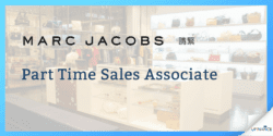 【Fashion達人】Marc Jacobs - Part Time Sales Associate