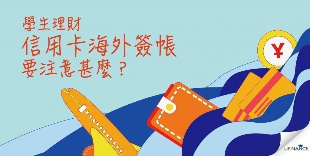 【學生理財】信用卡海外簽帳要注意甚麼?