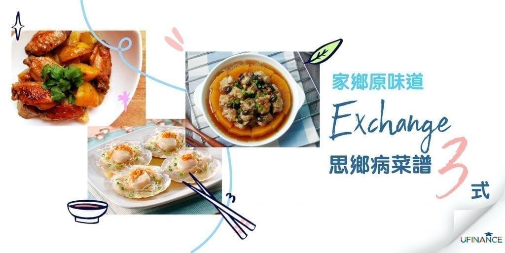 【家鄉原味道】Exchange思鄉病菜譜3式