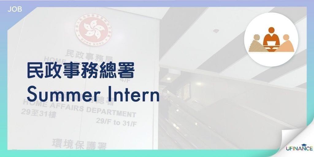 【政府荀工】民政事務總署 Summer Intern
