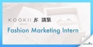 【大專生荀工】Kookii B Fashion Marketing Intern