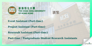 【恒大Part-time一覽】Event Assistant, Project Assistant, Research Assistant