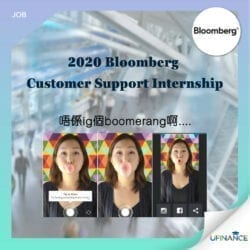 【暑假intern】2020 Bloomberg Customer Support Internship