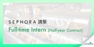 【美妝達人】Sephora - Full-time Intern (Half-year Contract)