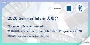 【Chur爆暑假】2020 Summer Intern大集合(第一波)-01-min