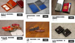 【特色活動推介】 皮革工作坊&咖啡課程