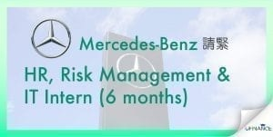 【人生勝利組】Benz Internship機會一次過睇曬!