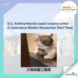 【恆威請人】E-Commerce Market Researcher [Part Time]