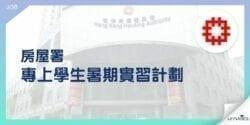 【又有政府intern啦】房屋署- 專上學生暑期實習計劃 -01-min