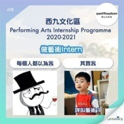 西九文化區 -- Performing Arts Internship Programme 2020-2021