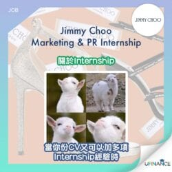 【大公司Intern】Jimmy-Choo-Intern-Marketing-PR