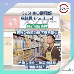 【時薪60】SUSHIRO-壽司郎-店務員(兼職)
