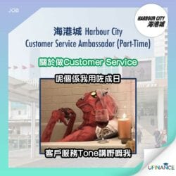 【時薪70】海港城-Customer-Service-Ambassador-Part-time