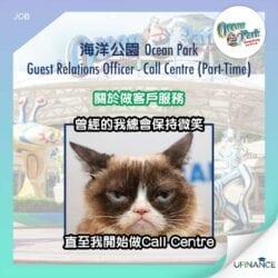 【海洋公園-Part-time】Guest-Relations-Officer-–-Call-Centre