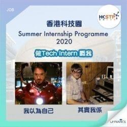 【科技園Intern】香港科技園-2020-Summer-Internship-Programme