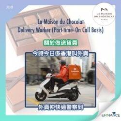 【高薪步兵】L.M.D.C.-Delivery-Worker-送貨員-Part-time-On-call-basis