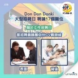 【Donki相戀意中人】Don Don Donki 大型招聘日 聘請17個職位