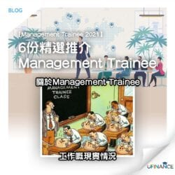 【Management Trainee 2021】6份精選推介MT