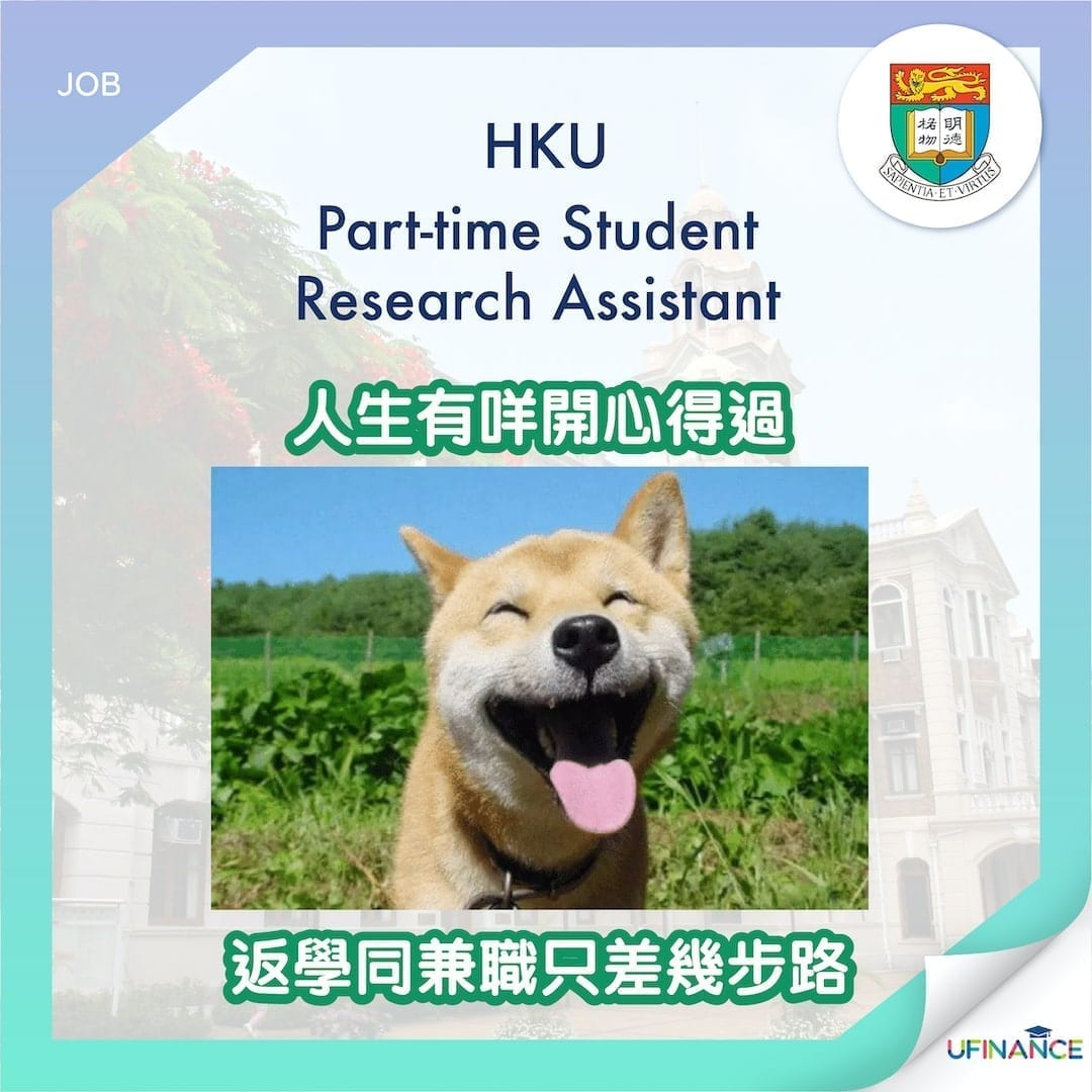 【港大請人】HKU-Part-time-Student-Research-Assistant