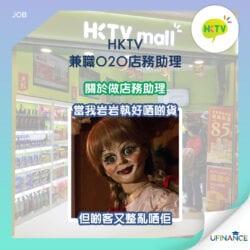 【荀工啊喂】HKTV_兼職O2O店務助理
