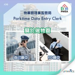 【讀Housing_Studies嘅人留意】物業管理業監管局_Part-time_Data_Entry_Clerk