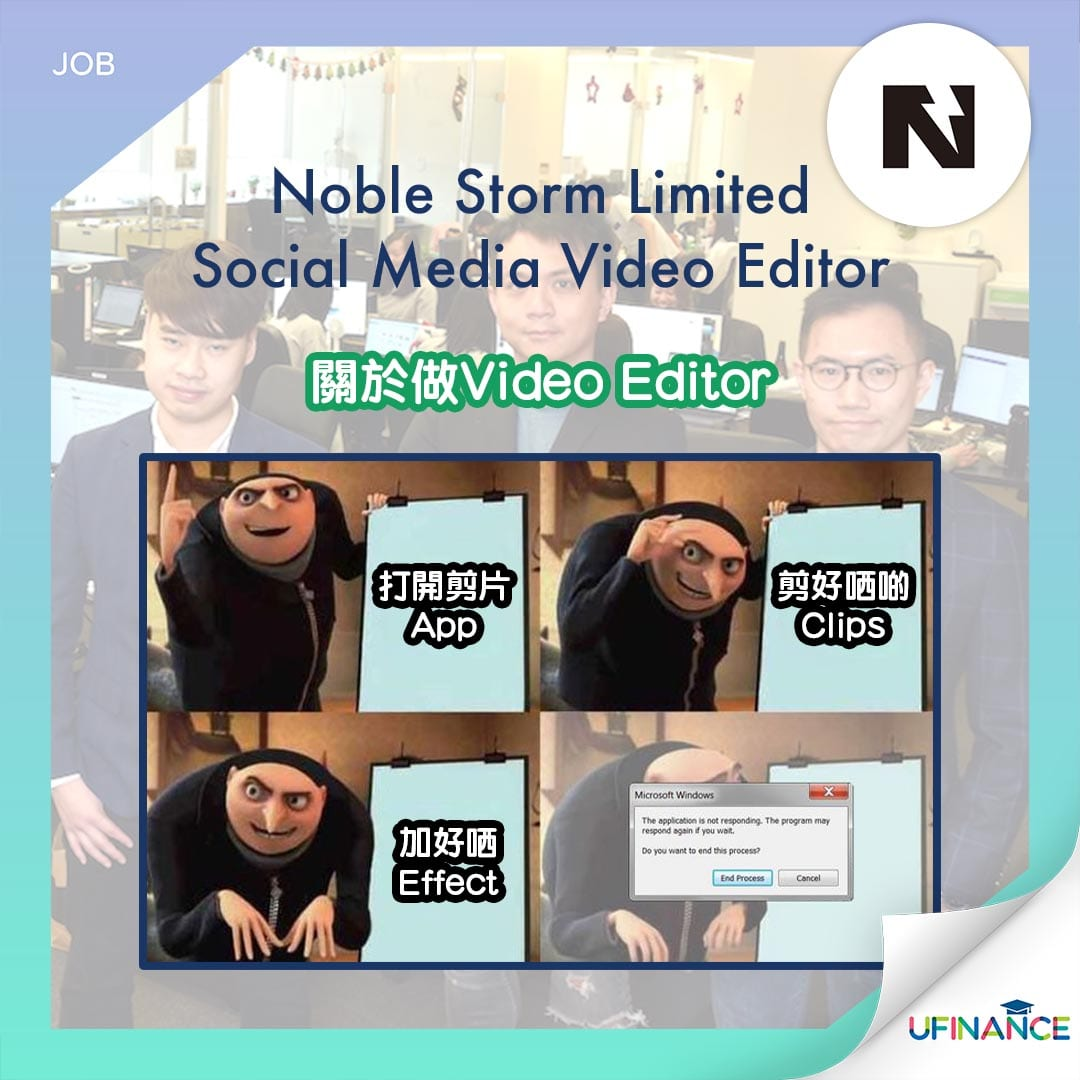【剪片神人係你啦】Noble Storm Limited - Social Media Video Editor